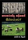 Prisoners in the Promised Land (Sinhala)