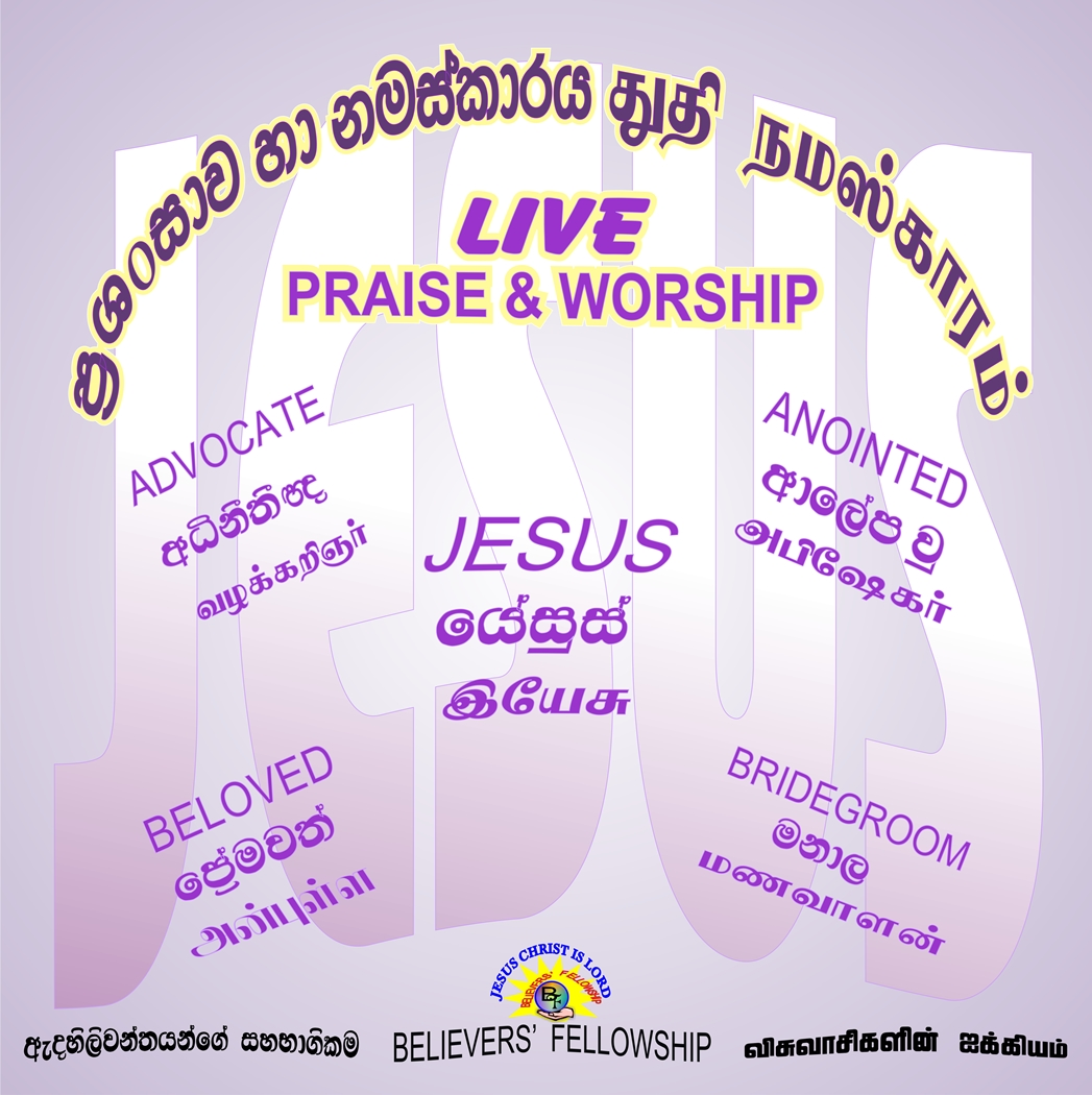 LIVE PRAISE WORSHIP EST Resized