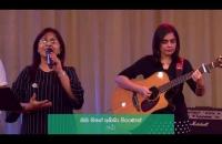 Oba Mage Abba Piyanan ඔබ මගේ අබ්බා පියාණන්  (Sinhala Live Praise & Worship)