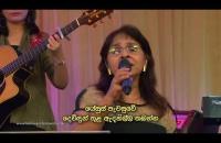 සැබෑවක් ඔබහට කියමි Sebawak Obahata Kiyami (Sinhala Live Praise & Worship)