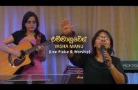 එම්මානුවේල් Emmanuel (LIVE)    Yasha Manu