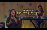 පුදුමයි ඔබේ ක්රියාවන් දෙවිඳුනි Pudumai Obe Kriyawan    Yasha Manu (Sinhala Live Praise & Worship)