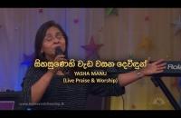 සිහසුණෙහි වැඩ වසන දෙවිඳුන් Sihasunehi Weda Wasana Deviduni (Sinhala Live Praise & Worship)