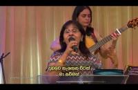 දුබලවුන් පවසන් මා සවිමත් Dubalavun pavasan (Sinhala Live Praise & Worship)