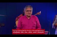 10.02.19 Sunday 5pm English-Sinhala Service