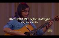 Love lifted me | ප්රේමය මා එසවූයේ (Live Praise & Worship)