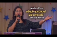 Samiduni adarayen oba wetha emi    Yasha Manu (Sinhala Live Praise & Worship)