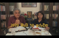 May 10, 2020 Sinhala Service | LIVESTREAM