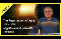 Part 1 - The Resurrection of Jesus යේසුස්වහන්සේගේ උත්ථානවීම - Manu Mahtani