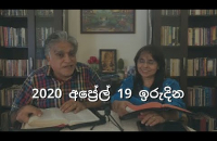 Sunday Sinhala Service - April 19, 2020