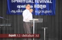 Bandarawela Revival-Session 1 (Part 02)