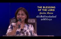 Dec. 1, 2019 Bilingual Message | Yasha Manu || The Blessing of the Lord ස්වාමීන්වහන්සේගේ ආශීර්වාදය