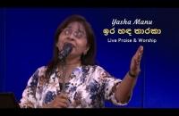 ඉර හඳ තාරකා Ira Handa Tharaka (LIVE)    Yasha Manu