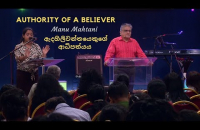 March 1, 2020 Manu Mahtani || Bilingual Message | Authority of a believer ඇදහිලිවන්තයෙකුගේ බලය