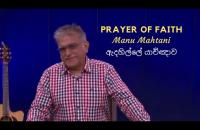 Dec. 1, 2019 Bilingual Message | Manu Mahtani || Prayer of Faith ඇදහිල්ලේ යාච්ඤාව