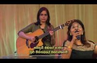 සමිඳුනී ඔබගේ නාමය Samiduni Obage Namaya (Sinhala Live Praise & Worship)