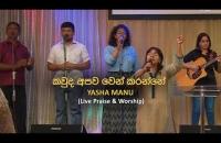 කවුද අපව වෙන් කරන්නේ   Kavuda Apava Wen Karanne    Yasha Manu (Sinhala Live Praise & Worship)